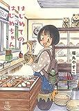 はじめてのはじめちゃん (全1巻) (思い出食堂コミックス)