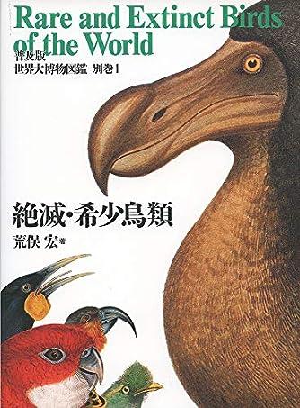 普及版 世界大博物図鑑 別巻1 絶滅・希少鳥類 (別巻1)