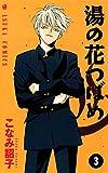 湯の花つばめ(3) (あすかコミックス)