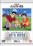若草物語 ナンとジョー先生 4[BCBA-1244][DVD]