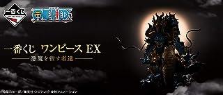 【配送料込】一番くじ ワンピース EX 悪魔を宿す者達 未開封:1ロット (80個+ラストワン賞等一式)