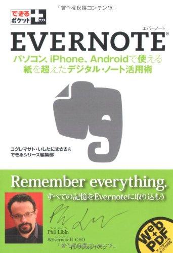 できるポケット+ Evernoteの詳細を見る