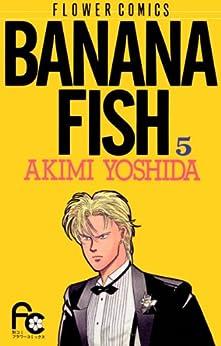 [吉田秋生]のBANANA FISH(5) BANANA FISH (フラワーコミックス)