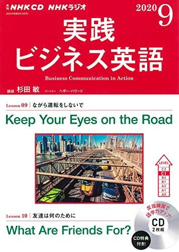 NHK CD ラジオ 実践ビジネス英語 2020年9月号