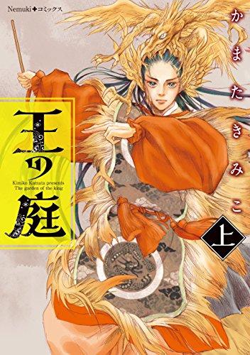 王の庭(上) (Nemuki+コミックス)