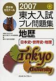 東大入試プレ問題集地歴〈日本史・世界史・地理〉 (2007)