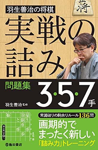 羽生善治の将棋「実戦の詰み」問題集3・5・7手