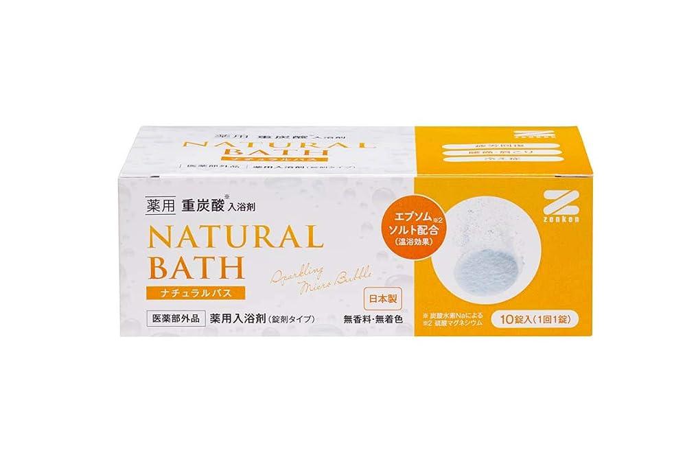 露出度の高いテロ謝罪する薬用 重炭酸入浴剤 ナチュラルバス 10個入り ZNB-10