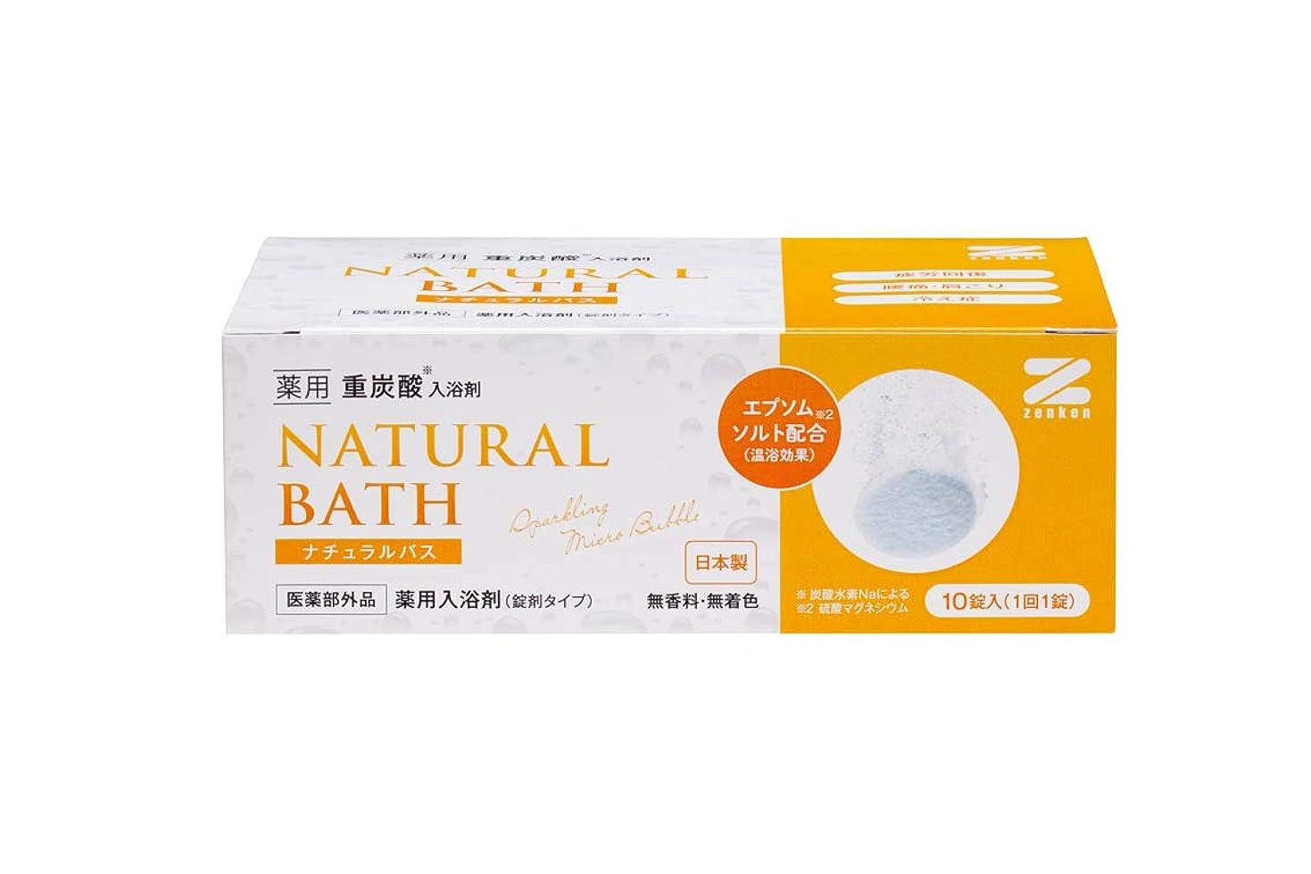 爪パートナーベーカリー薬用 重炭酸入浴剤 ナチュラルバス 10個入り ZNB-10