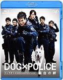 DOG×POLICE 純白の絆 [Blu-ray]