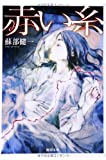 赤い糸 (徳間文庫)