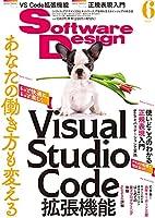 ソフトウェアデザイン 2021年6月号