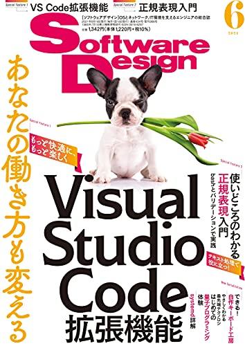 Software Design 2021年6月号 雑誌版(紙)