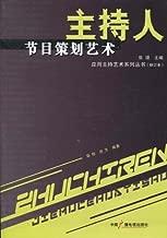 主持人节目策划艺术(修订版) (应用主持艺术系列丛书)