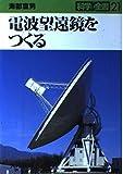 電波望遠鏡をつくる (科学全書)