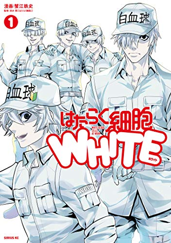 はたらく細胞WHITE(1) (シリウスコミックス)
