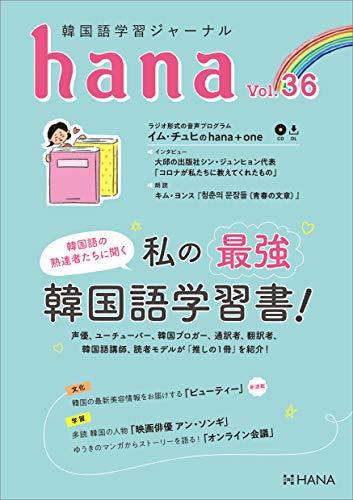 韓国語学習ジャーナルhana Vol. 36の詳細を見る