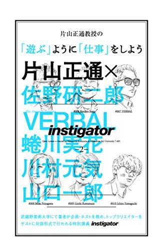 片山正通教授の「遊ぶ」ように「仕事」をしよう (CASA BOOKS instigator 2)