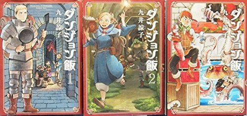 ビームコミックス ダンジョン飯 1~3巻セット