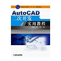 AutoCAD secondary development of practical tutorial higher education Twelfth Five-Year Plan materials(Chinese Edition)