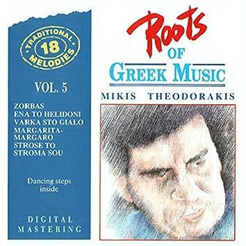 Roots Of Greek Music Vol. 5: Mikis Theodorakis