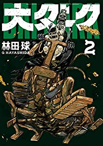 大ダーク(2) (ゲッサン少年サンデーコミックス)
