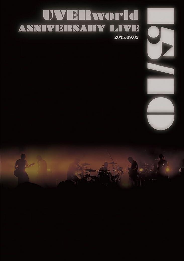バウンス制限分UVERworld 15&10 Anniversary Live 2015.09.03 [Blu-ray]