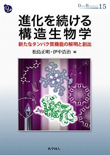 進化を続ける構造生物学: 新たなタンパク質機能の解明と創出 (DOJIN BIOSCIENCE SERIES)
