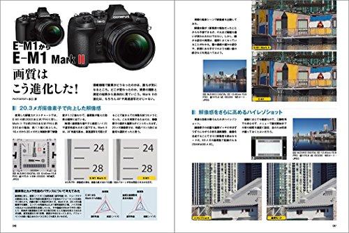 『オリンパス OM-D E-M1 MarkII WORLD (日本カメラMOOK)』の3枚目の画像