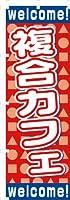 のぼり 旗 複合カフェ(N-724)MTのぼりシリーズ [埼玉_自社倉庫より発送]