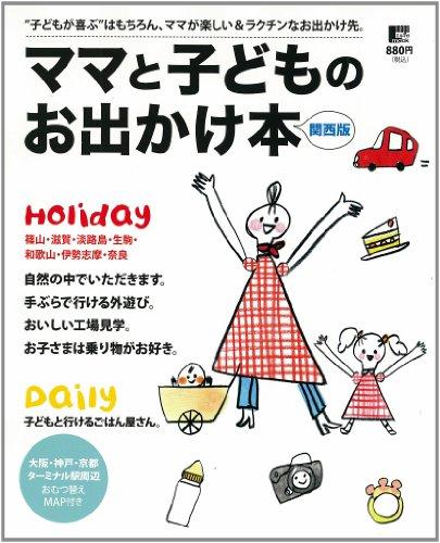 """ママと子どものお出かけ本 関西版―""""子どもが喜ぶ""""はもちろん、ママが楽しい&ラクチンなお出かけ先。 (えるまがMOOK)の詳細を見る"""
