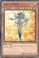 韓国版 遊戯王 サイバー・プリマ 【ノーマル・パラレル】DBLE-KR042