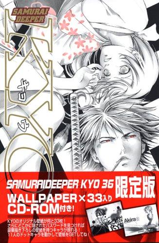 SAMURAI DEEPER KYO 第36巻 (プレミアムKC)の詳細を見る