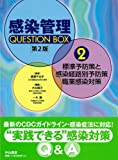 標準予防策と感染経路別予防策・職業感染対策 (感染管理QUESTION BOX)