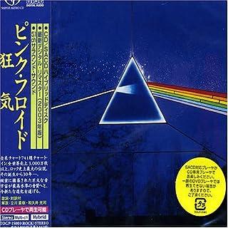 狂気 (30周年記念盤)(SACD)
