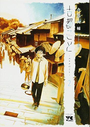 古都ことーユキチのことー 2 (ヤングチャンピオンコミックス)の詳細を見る