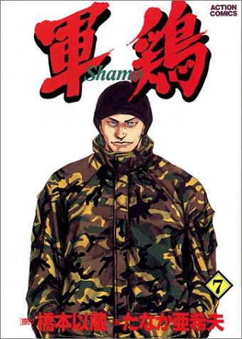 軍鶏 7 (アクションコミックス)の詳細を見る