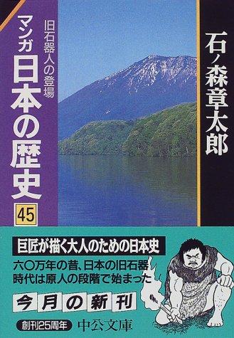 マンガ日本の歴史〈45〉旧石器人の登場 (中公文庫)