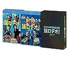 [Amazon.co.jp限定]GRANRODEOの踊ロデオ! Blu-ray COMPLETE BOX(初回生産限定)(デカ缶バッジ&L判ブロマイド&特製マスクケース&特製チケットケース付)