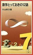 数学とっておきの12話 (岩波ジュニア新書)