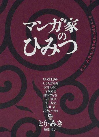 マンガ家のひみつ―とり・みき&人気作家9人の本音トーク