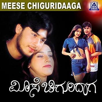 Meese Chiguridaaga (Original Motion Picture Soundtrack)