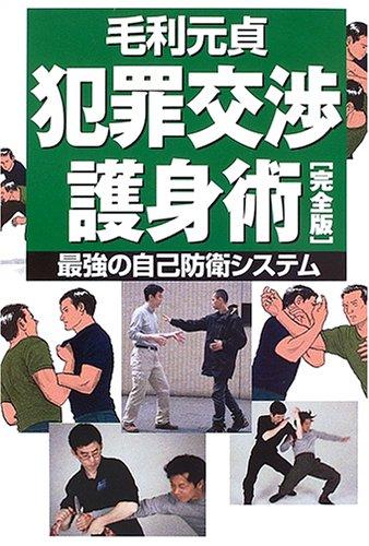 犯罪交渉護身術