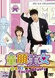 童顔美女 DVD-SET2 image