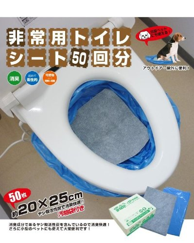 ヤシレット ヤシ殻活性炭ラビン非常用トイレ シートタイプ 50回分(汚物袋付)