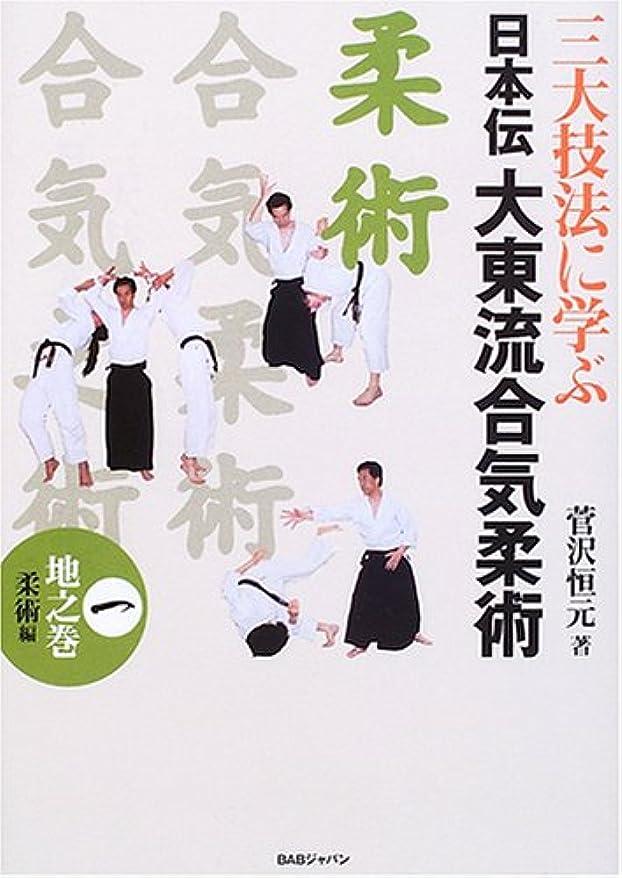 矢印パレードペダル日本伝大東流合気柔術〈1〉地之巻 柔術編―三大技法に学ぶ