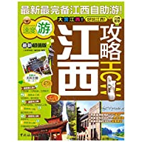 The latest and most complete Walks Jiangxi: Jiangxi Raiders (New Value Edition)(Chinese Edition)