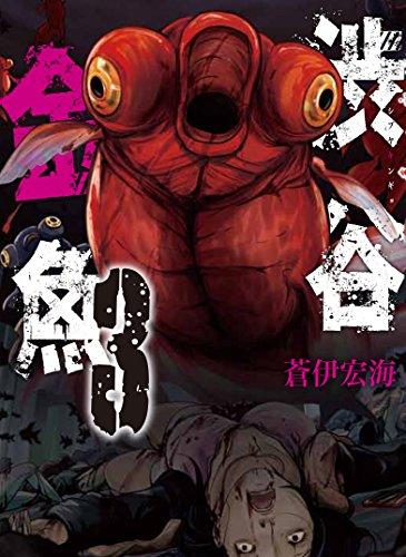 渋谷金魚(3) (ガンガンコミックスJOKER)