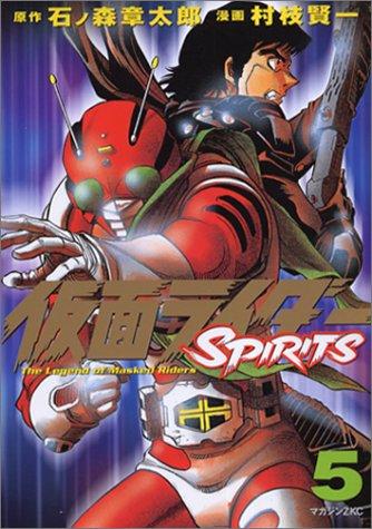 仮面ライダーSPIRITS(5) (マガジンZKC)の詳細を見る