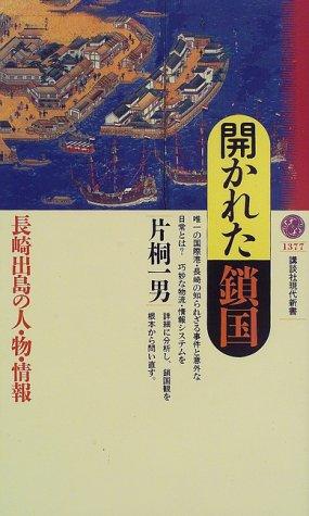 開かれた鎖国―長崎出島の人・物・情報 (講談社現代新書)